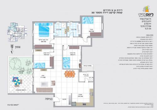 דירה 32